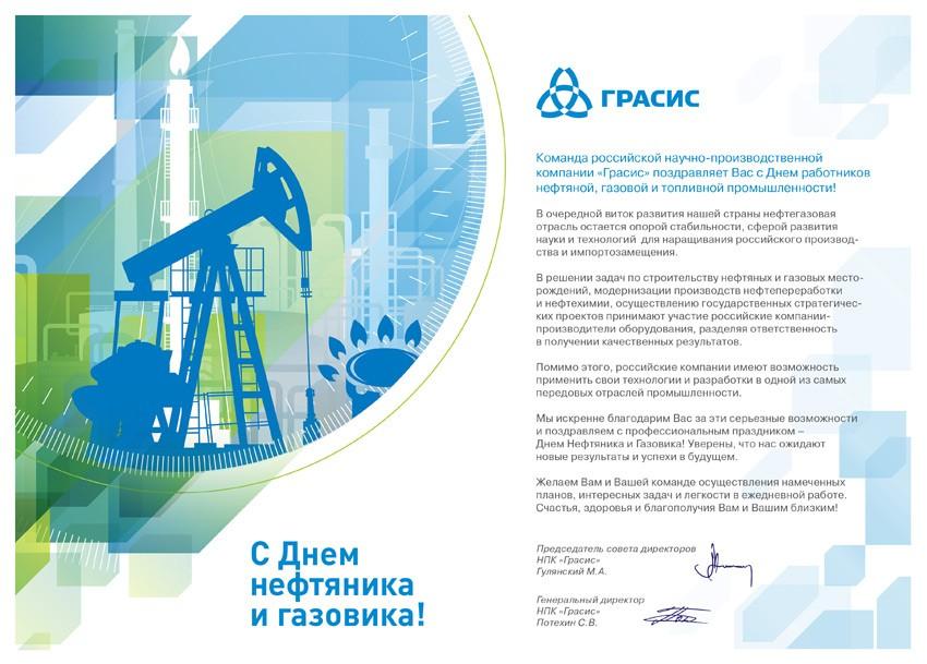 Открытка газпром день нефтяника, открытки днем рождения
